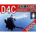HIDバルブ D4C D4R/D4S 12V 35W 6000K バーナー 複数注文可能 12ボルト HID交換バルブ ヘッドライトバルブ 純正交換タイプ 定形外送料無料
