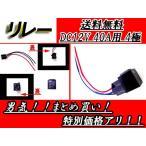 送料無料複数OK 4極リレー 配線付き DC12V用 40A 1個 HIDなどに