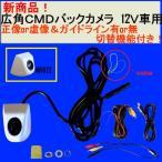送料無料 バックカメラ 広角 CMD ホワイト 12V 虚像 / 正像 / ライン切替付 白 防水 / 防塵 高画質 リアカメラ ナンバープレートに装着可