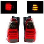 送込ハイラックス サーフ 215 LEDスモークコンビテールランプ