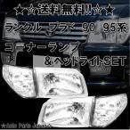 ランクル プラド 95系 クリスタルヘッドライト&コーナーSET