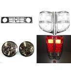 ランクル 70系 ロング グリル&コーナー&ライト&LEDテール