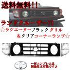 ランクル 70系 フロント ブラックグリル&コーナー SET