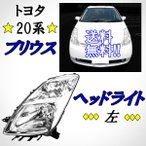 トヨタ 20系 プリウス クリスタルヘッドライト 左