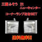 送料無料 三菱ふそう 2t NEWキャンター クリスタル コーナーランプ 左右SET 純正タイプ ウィンカー FUSO ライト 1993-2002y MITSUBISHI