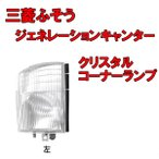送料無料 三菱ふそう ジェネレーションキャンター クリスタルコーナーランプ 左 純正タイプ 12V車用 純正品番:MK353663 ウィンカー