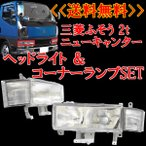 送料無料 三菱ふそう 2t NEWキャンター クリスタルヘッドライト & コーナーランプ 左右SET純正タイプ ウィンカー 1993-2002y FUSO
