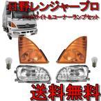 送料無料 日野 レンジャー プロ 前期 クリスタルヘッドライト & コーナーランプ 左右SET 純正タイプ ハロゲン車用 ウィンカー フォグ
