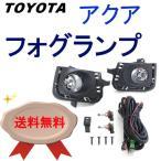 トヨタ アクア NHP10 2011y- フォグランプ フル SET セット 左右 フォグ TOYOTA AQUA カバー付 ガラスレンズ フロント ランプ ライト 送料無料