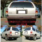 送料無料 トヨタ ハイラックスサーフ リアクロームメッキバンパー 左中右SET RZN180W RZN185W VZN180W VZN185W KZN185W KDN185W ナロー用
