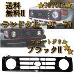 ランクル 70系 フロントブラックグリル ショート&ロング 黒