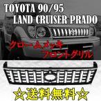 送料無料 トヨタ ランクル プラド 90 / 95 系 全年式  クロームメッキ フロントグリル 53111-60310 ラジエーターグリル ショート & ロング