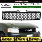 送料込 トヨタ プロボックス バン NCP50系 フロント マットブラック メッシュ グリル ヴィンテージグリル NCP50V NCP51V NLP51V NCP55V