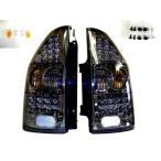 送込 三菱 パジェロ V60 V70 系 LEDスモークオールテールランプ