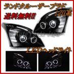 送料無料 ランクル プラド 120系 LEDイカリングブラックヘッドライト フロントヘッドランプ 6連LED インナー黒 ランドクルーザー
