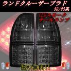 送料込 ランクル プラド 90/95系 LEDオールスモークテールセット