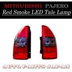 送込 三菱 パジェロ V60 V70 系 LEDレッドスモーク テールランプ