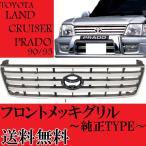 送料込 トヨタ ランクル プラド 90 95 全年式 クロームメッキ フロントグリル ラジエーターグリル 53111-60380 純正タイプ ロング ショート