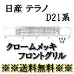送料無料 日産 テラノ D21 ALLクロームメッキ フロント グリル パスファインダー ダットサン 62310-60G00 PATHFINDER DATSUN CHROME GRILLE