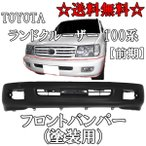 送料無料 トヨタ ランドクルーザー 100 系 フロントバンパー 前期 塗装ベース UZJ100W / HDJ101K  ランクル 52119-60904 エプロン 未塗装