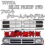 送料無料 トヨタ ハイラックス ピックアップ フロント クロームメッキグリル 2WD ラジエーターグリル 53111-89128 YN65 YN60 LN60 LN65
