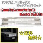 送料無料 トヨタ ハイラックス ピックアップトラック フロント オールクロームメッキ YN80 LN85 YN85 ラジエーターグリル 53111-89132