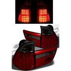ショッピング送 送込 BMW X5 E53 00y-06y LEDスモークコンビ テールランプ 左右