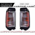 送込 日産 D21 テラノ US仕様 コーナーライト ウィンカー 黒枠