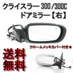 クライスラー 300 300C 2011-2013y クロームメッキ ドアミラー 右 電動格納 サイドミラー ヒーター カバー メッキ Chrysler ダッジ 送料無料