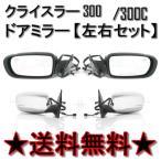 クライスラー 300 300C 2011-2013y クロームメッキ ドアミラー 左右 電動格納 サイドミラー ヒーター付 カバー付 メッキ Chrysler 送料無料