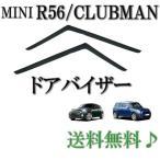 送込 BMW ミニ R56 R55 クーパーS クラブマン 07y-14y ドアバイザー サイド ウィンドウ バイザー フロント 2点 スモーク 日光 雨よけ MINI