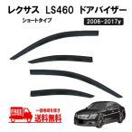 送込 レクサス 40 系 LS 460 ショート タイプ 2006-2017y LS460 LS600h サイド ウィンドウ ドアバイザー スモーク バイザー USF40 LS-460