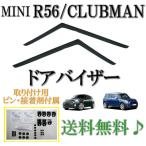 送込 BMW ミニ R56 R55 クーパーS クラブマン 07-14y ドアバイザー クリップ付 サイド ウィンドウ バイザー フロント 2点 スモーク MINI
