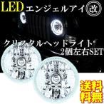 汎用 丸型 丸灯 7インチ SMD LED ホワイトイカリングフロントヘッドライト 日産 サニートラック B20 B120 サニトラサファリ Y60 ダットサン B10 B110 B210