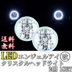 汎用 丸型 丸灯 7インチ SMD LED ホワイトイカリングフロントヘッドライト スバル サンバー サンバー 初代 2代目 3代目 トヨタ パブリカ P10/P20/P30/P50