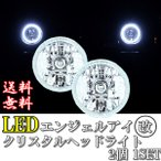 汎用 丸型 丸灯 7インチ SMD LED ホワイトイカリングフロントヘッドライト チェイサー(MX30)  ホンダ ライフ SA型 ステップバン N360 シティ