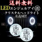汎用 丸型 丸灯 7インチ SMD LED ホワイトイカリングフロントヘッドライト スズキ フロンテ TLA型 FEA型 フロンテ LC10 20 SS30 40