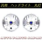 送料無料 汎用 ミニ ローバー ラングラー JEEP RX-7 丸ヘッドライト