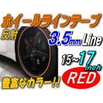 リム (赤) 0.35cm▼直線 レッド 反射 幅0.35cmリムステッカー/ホイールラインテープ15インチ・16インチ・17インチ/バイク 車 貼り方