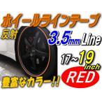 リム (17〜19) 赤0.35cm▼直線 レッド 反射 幅0.35cmリムステッカー/ホイールラインテープ17/18/19インチ対応ホイール テープ/ステッカー/バイク 車 貼り方