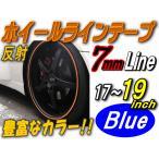 リム (17〜19) 青0.7cm▼直線 ブルー 反射 幅0.7cmリムステッカー/ホイールラインテープ17/18/19インチ対応バイク 車 貼り方