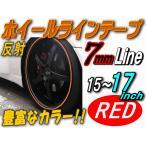 リム (赤) 0.7cm▼直線 レッド 反射 幅0.7cmリムステッカー/ホイールラインテープ15インチ・16インチ・17インチ/バイク 車 貼り方