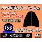 フロント (s) エクストレイル T32 カット済み カーフィルム 【15%】 ダークスモーク 車種別 スモークフィルム UVカット