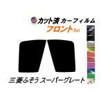 フロント (s) クラウンセダン S18 カット済み カーフィルム 【15%】 ダークスモーク 車種別 スモークフィルム UVカット