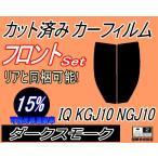 フロント (s) IQ KGJ10 NGJ10 カット済み カーフィルム 【15%】 ダークスモーク 車種別 スモークフィルム UVカット