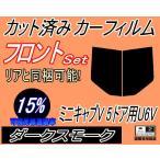 フロント (b) ミニキャブV 5D U6V カット済み カーフィルム 【15%】 ダークスモーク 車種別 スモークフィルム UVカット