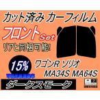 フロント (b) ワゴンR ソリオ MA34S・MA64S カット済み カーフィルム 【15%】 ダークスモーク 車種別 スモークフィルム UVカット