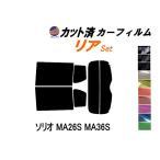 リア (s) ソリオ MA26S MA36S カット済み カーフィルム 【15%】 ダークスモーク 車種別 スモークフィルム UVカット