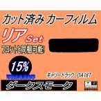 リア (s) キャリートラック DA16T カット済み カーフィルム 【15%】 ダークスモーク 車種別 スモークフィルム UVカット