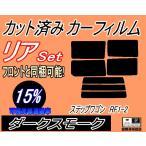 リア (s) ステップワゴン RF1・2 カット済み カーフィルム 【15%】 ダークスモーク 車種別 スモークフィルム UVカット
